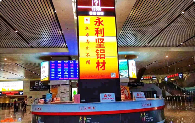 The brand image of yonglijian aluminum has appeared in high-speed railway stations